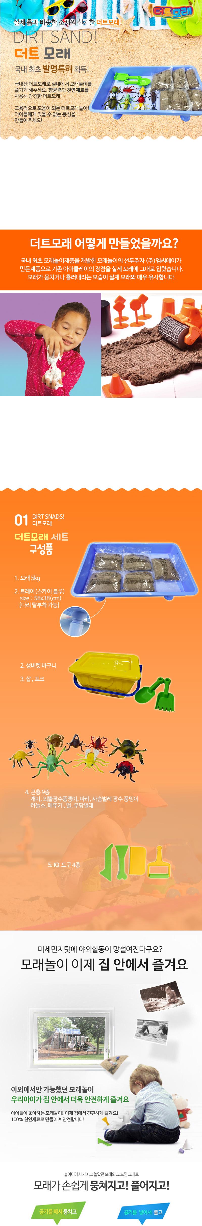 더트모래 곤충놀이 5kg 풀세트 - 촉촉이모래, 52,000원, 미술놀이, 칼라점토/유토/모래놀이